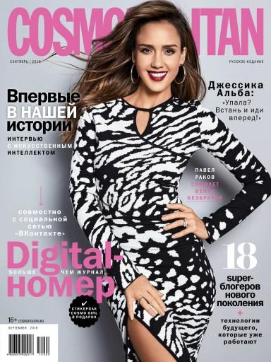 Cosmopolitan №9 сентябрь