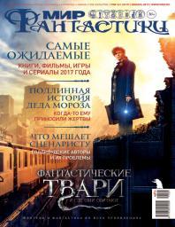 Мир Фантастики №1