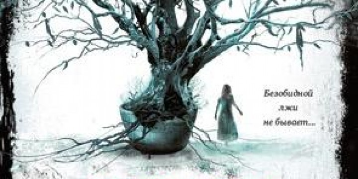 Книги | Дерево лжи