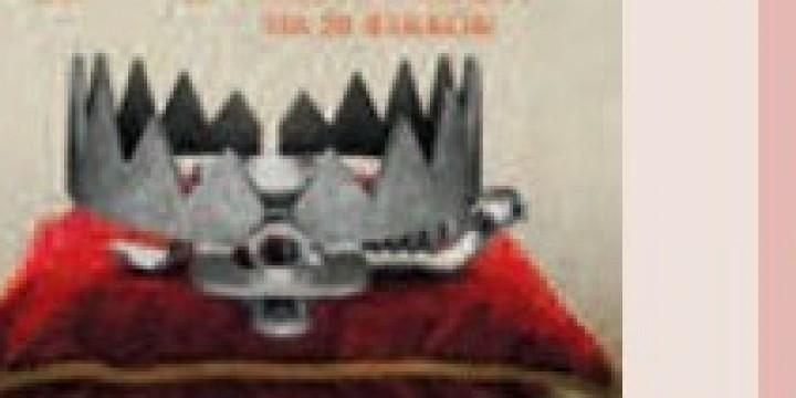 Книги | Королева Тирлинга