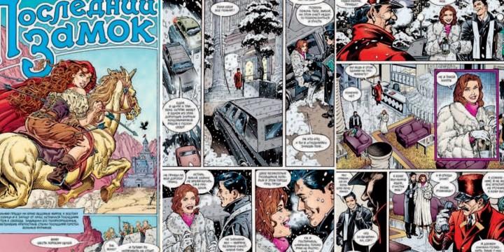 Комиксы | Сказки. Книга 2