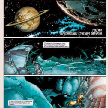 Комиксы | Танос. Начало