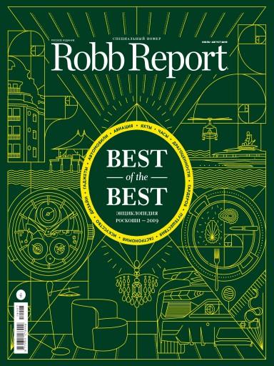 Robb Report №7-8 июль