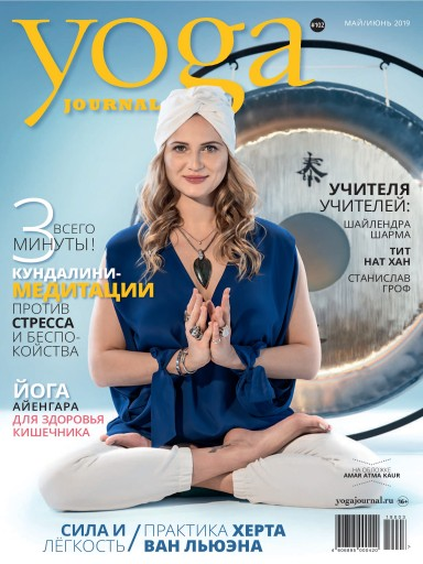 Yoga Journal №102 май