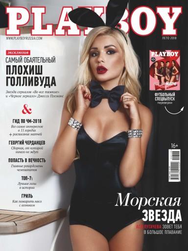Playboy №3 июнь