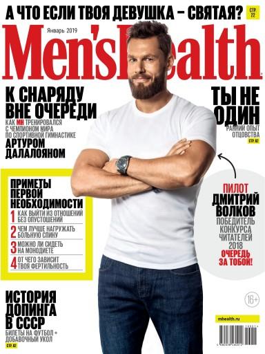 Men's Health №1 Январь
