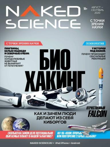 Naked Science №51 август