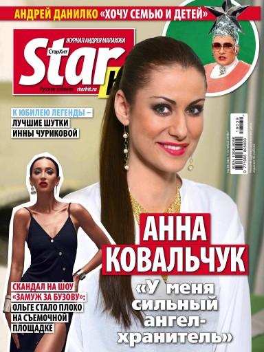 StarHit №39 1 октября