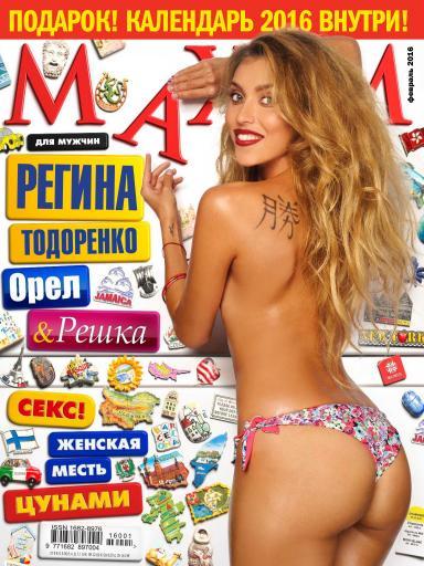 Maxim №1 февраль