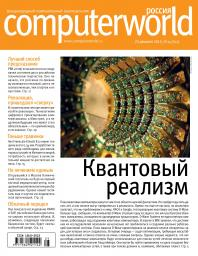 Computerworld Россия №25