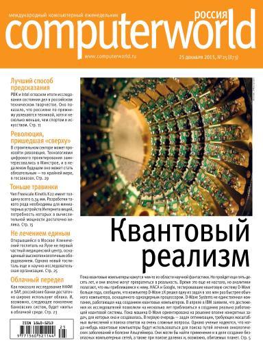 Computerworld Россия №25 25 декабря