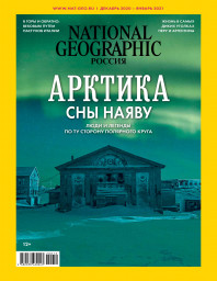 National Geographic №12-1