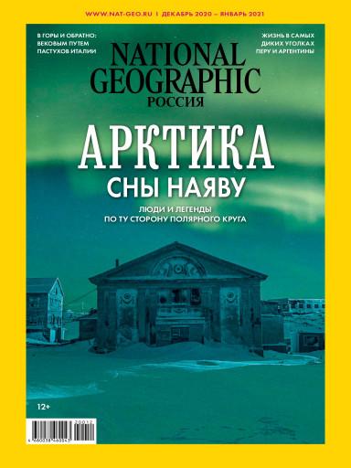 National Geographic №12-1 декабрь