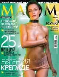 Maxim №40