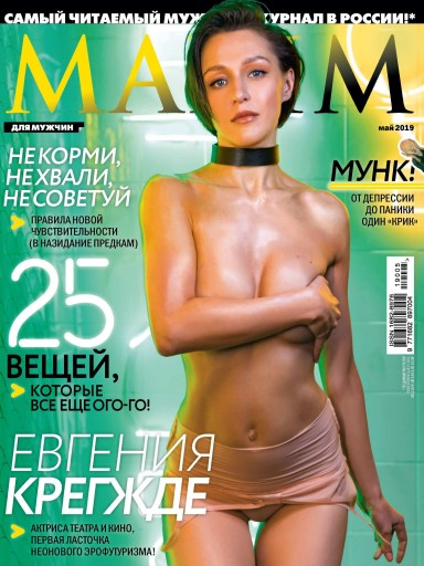 Maxim №40 май