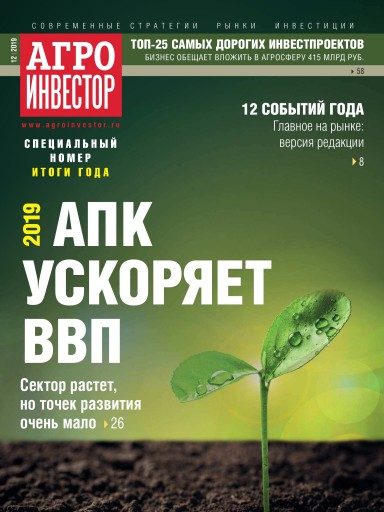 Агроинвестор №12 Декабрь