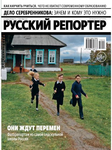 Русский репортер №15 28 августа