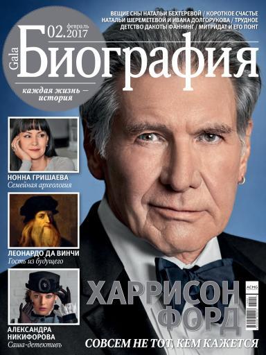 GALA Биография №2 февраль