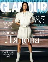 Glamour №11