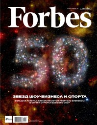 Forbes №8
