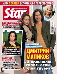 StarHit №20