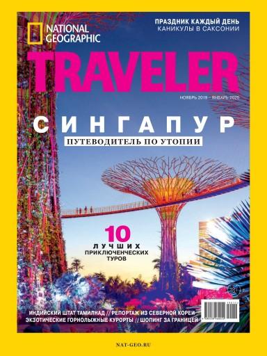 National Geographic Traveler №5 Ноябрь