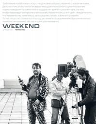 Weekend №9