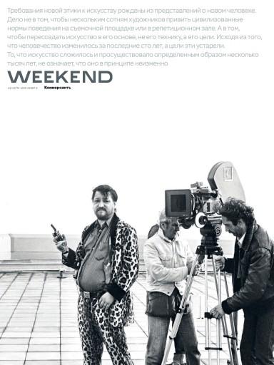 Weekend №9 22 марта