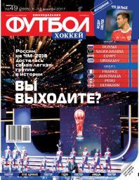 Футбол. Хоккей №49