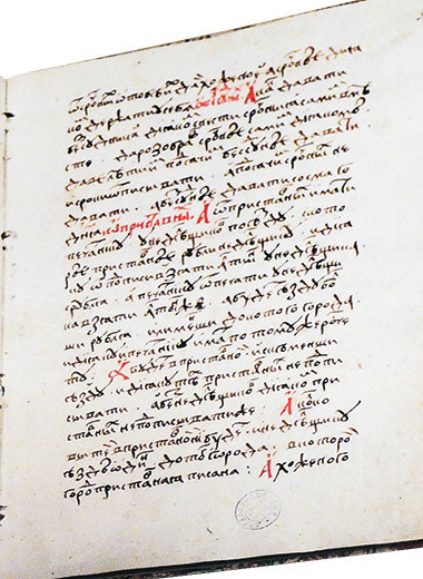 «Судебник Владимира Гусева» и держава Ивана III