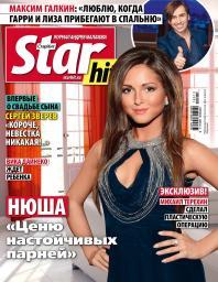 StarHit №13