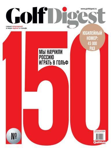 Golf Digest №150 апрель
