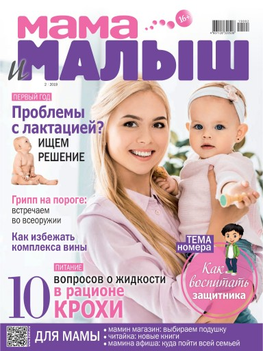 Мама и малыш №2 февраль