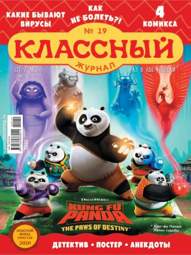 Классный журнал №19 октябрь