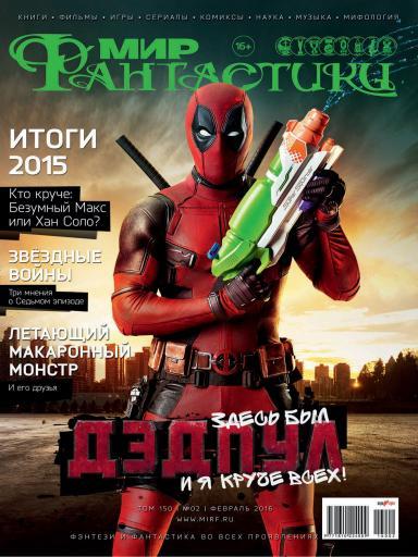 Мир Фантастики №2 Февраль