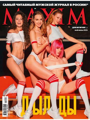 Maxim №59 май