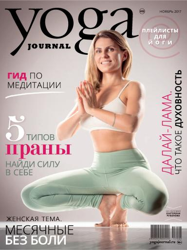 Yoga Journal №88 ноябрь