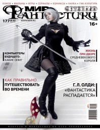 Мир Фантастики №5