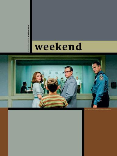 Weekend №28 25 августа