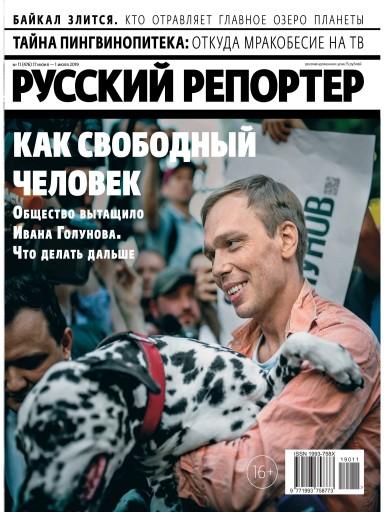 Русский репортер №11 17 июня
