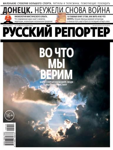 Русский репортер №10 16 апреля