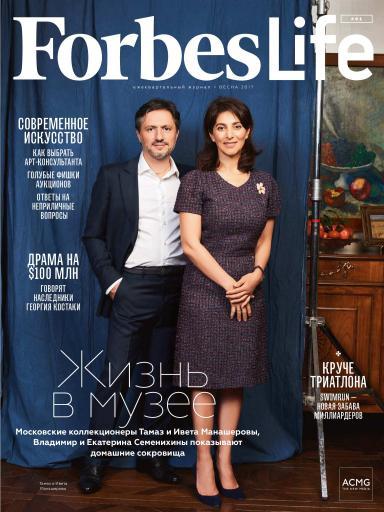 Forbes Life №1 Март