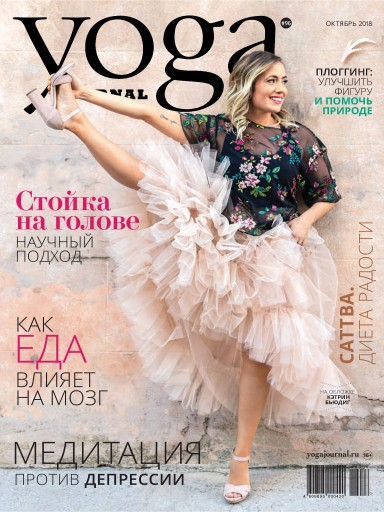 Yoga Journal №96 октябрь