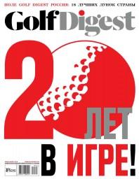 Golf Digest №165