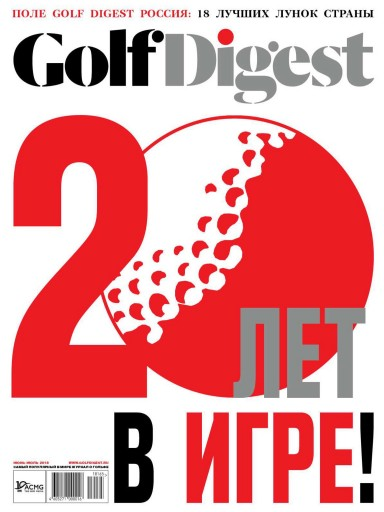 Golf Digest №165 июнь