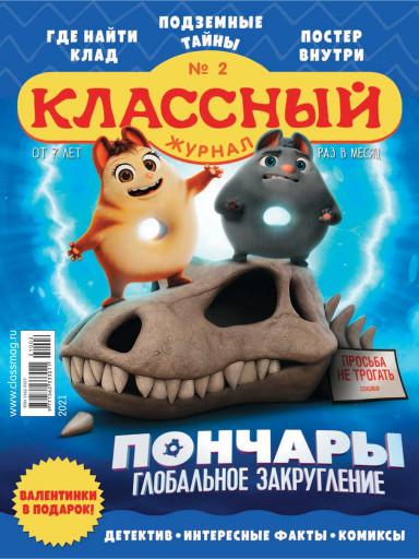 Классный журнал №2 февраль