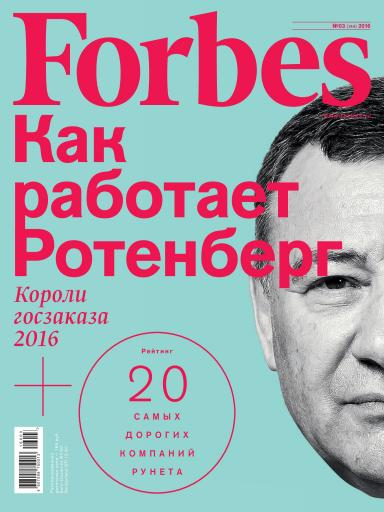 Forbes №3 Март