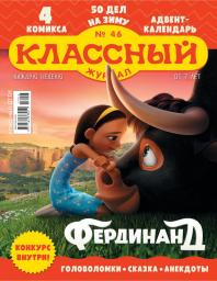Классный журнал №46