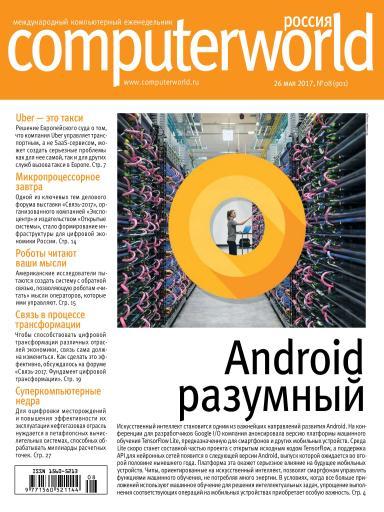 Computerworld Россия №8 26 мая