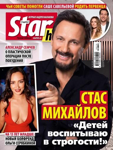 StarHit №14 15 апреля